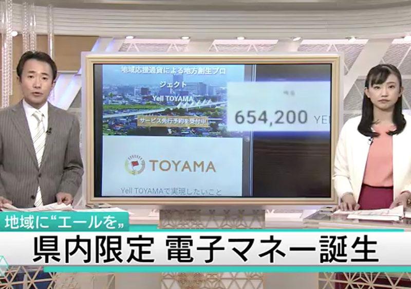 NHK 富山 NEWS WEBにYell TOYAMAの記事がアップされています